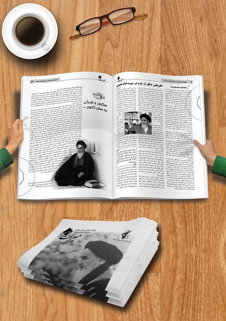 ماه نامه میراث نوین، ویژه ارتحال امام خمینی (ره)