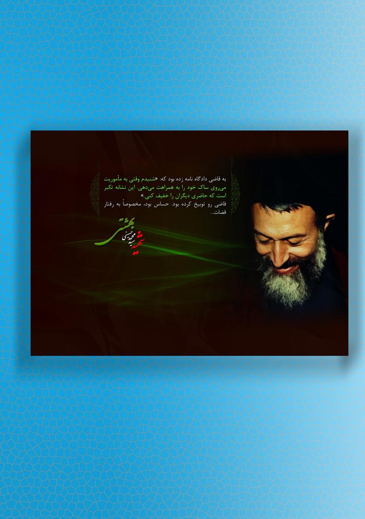 جمله ای از شهید سید محمد حسینی بهشتی
