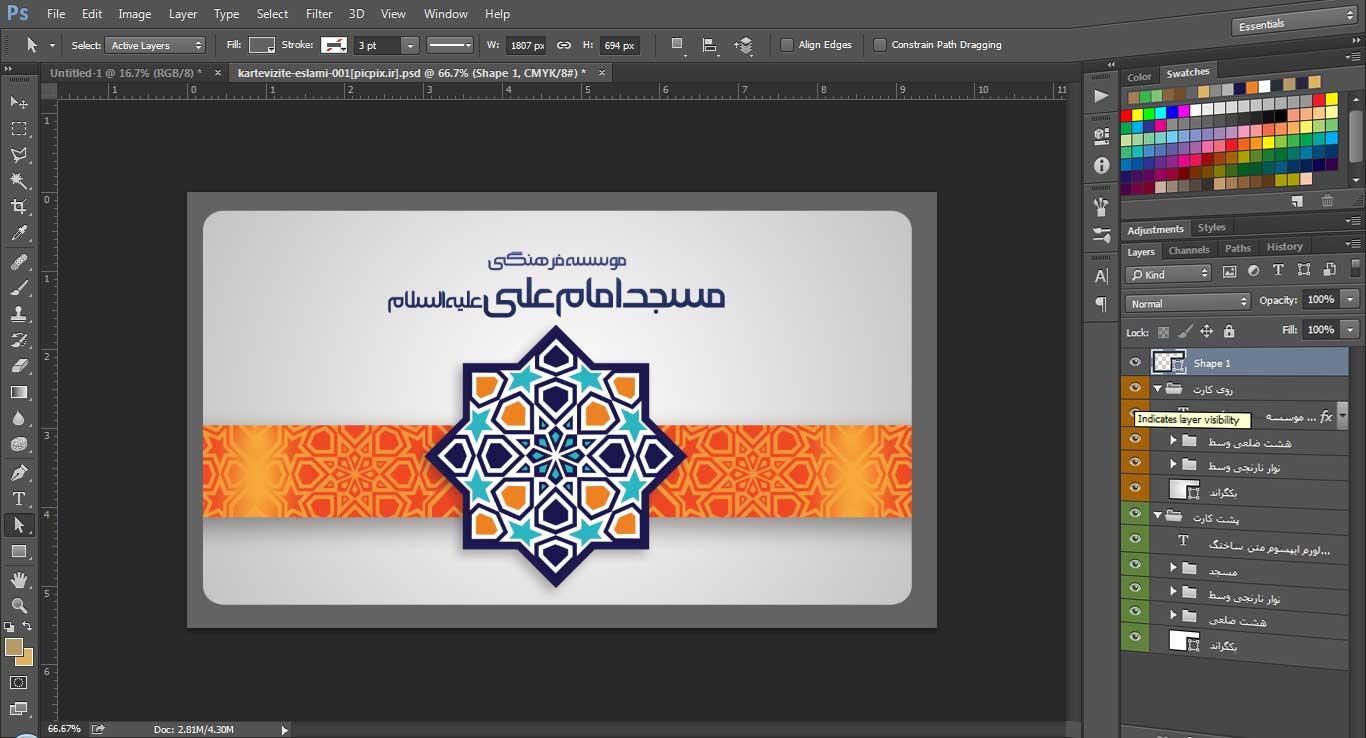 نمایی از لایههای کارت ویزیت ویژه مساجد و موسسات فرهنگی