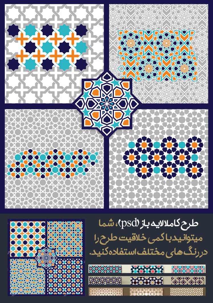 پیش نمایش اشکال اسلامی در چهار فرم