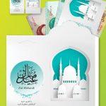 طرح لایهباز پاکت پول و کارت دعوت افطاری عید رمضان (طرح 2)