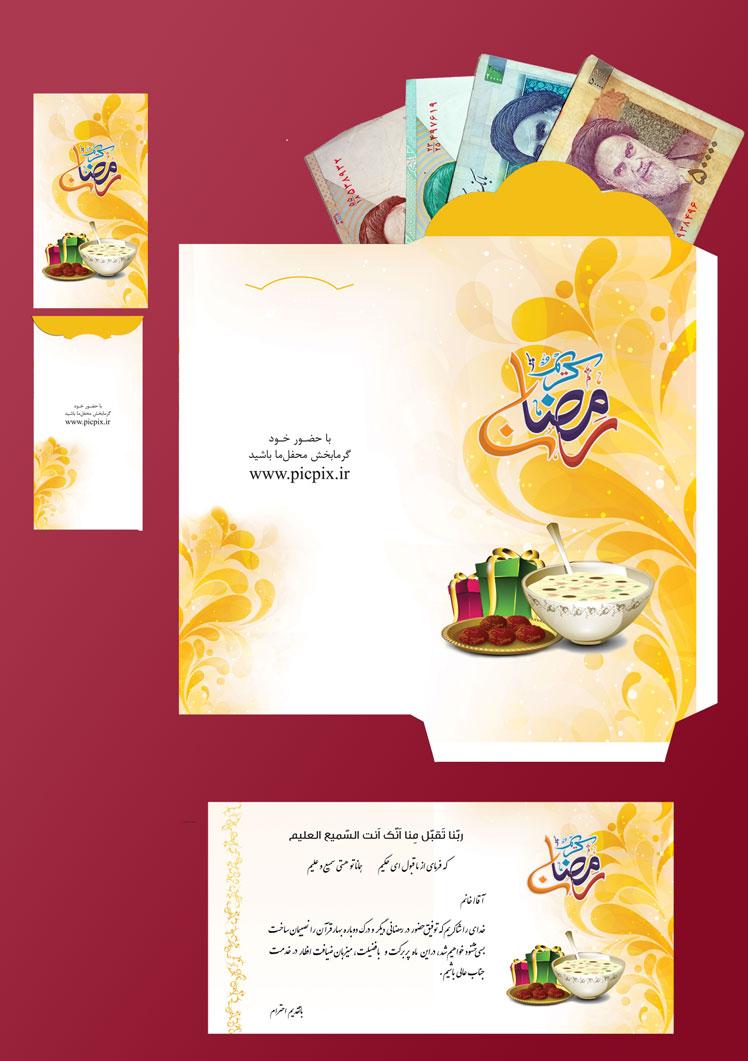 طرح لایهباز پاکت پول و کارت دعوت افطاری عید رمضان (طرح 3)