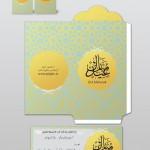 طرح لایهباز پاکت پول و کارت دعوت افطاری عید رمضان (طرح 1)