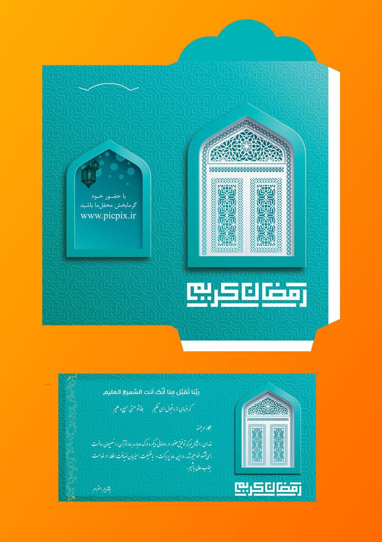 طرح لایهباز پاکت پول و کارت دعوت افطاری عید رمضان (طرح 4)
