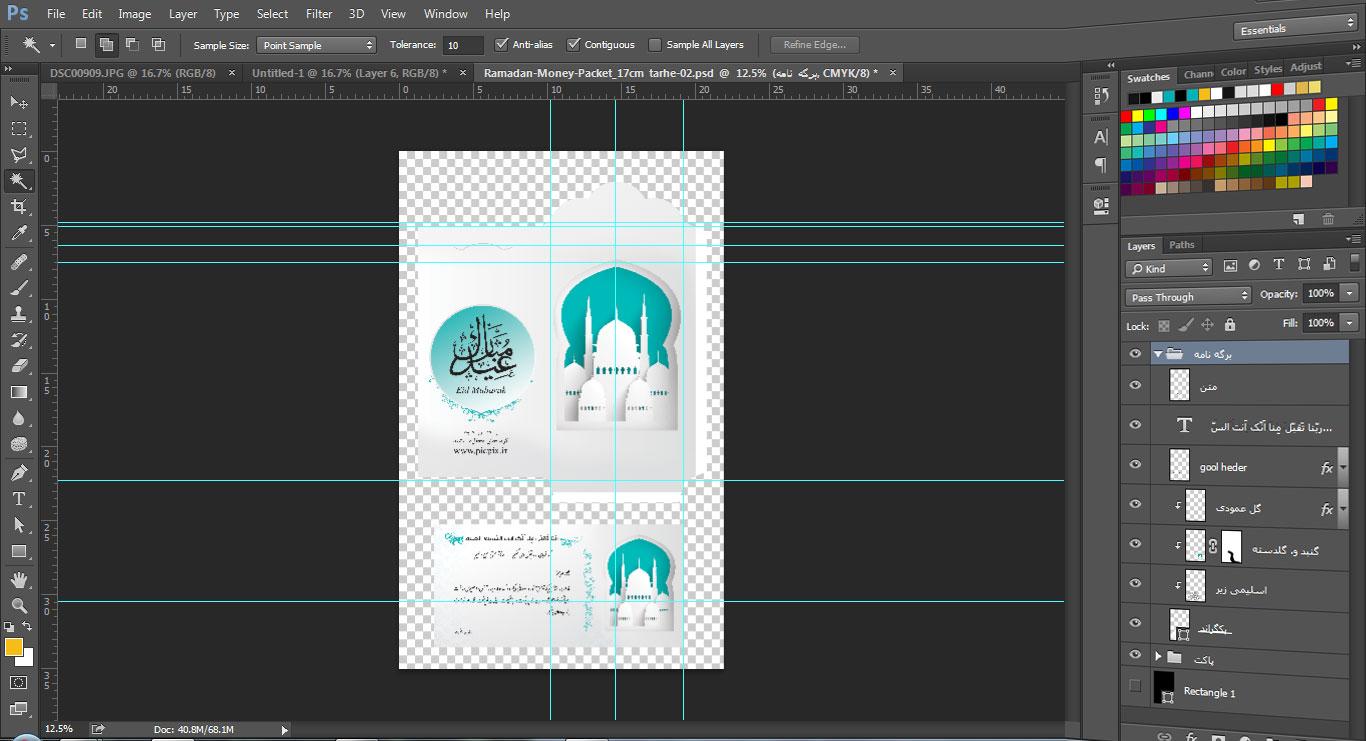 پیش نمایش طرح لایهباز پاکت پول و کارت دعوت افطاری عید رمضان (طرح 2)