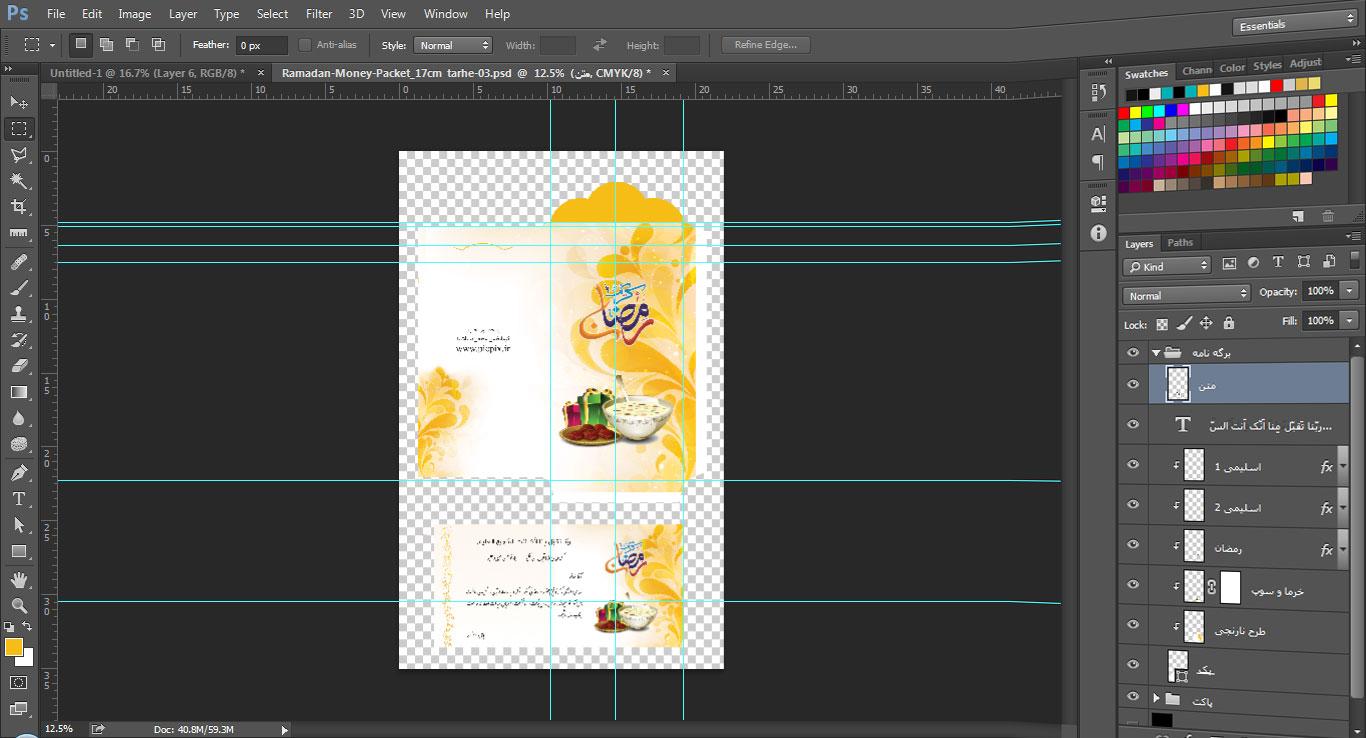 پیش نمایش طرح لایهباز پاکت پول و کارت دعوت افطاری عید رمضان (طرح 3)