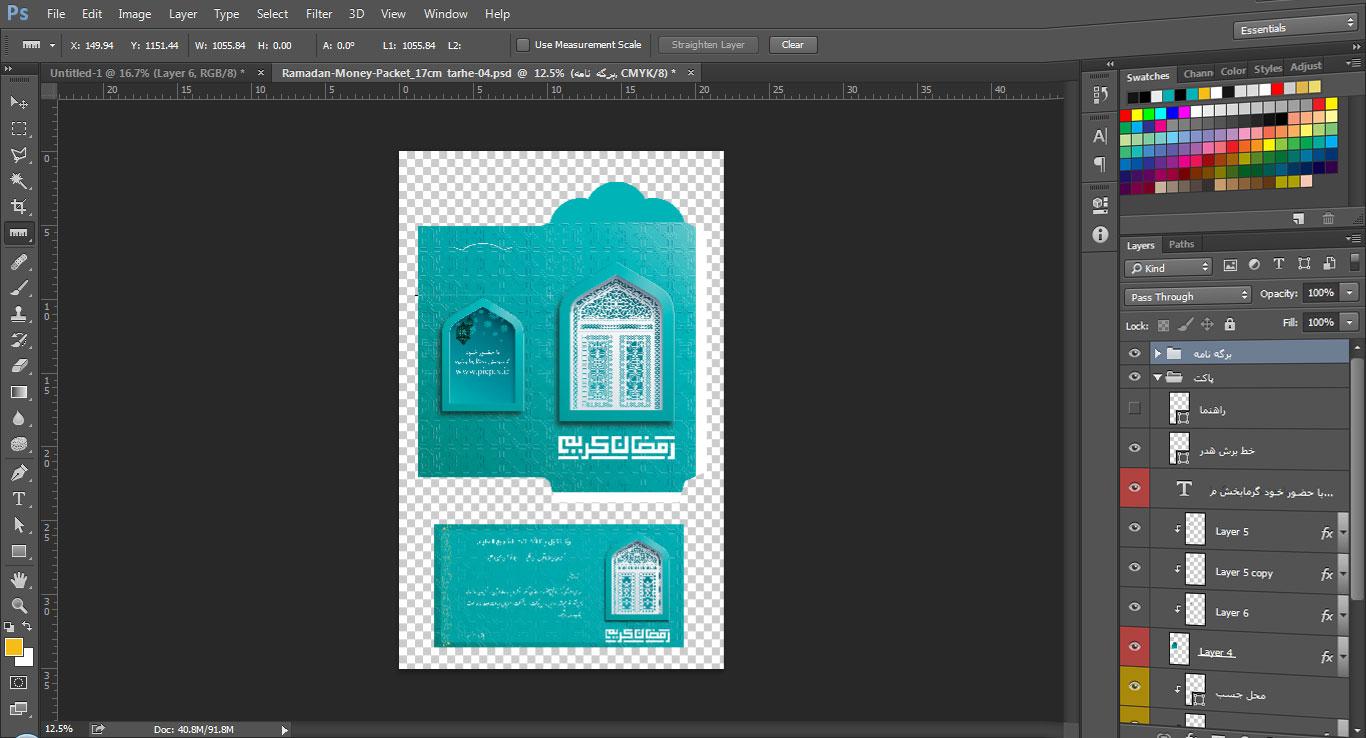 پیش نمایش طرح لایهباز پاکت پول و کارت دعوت افطاری عید رمضان (طرح 4)