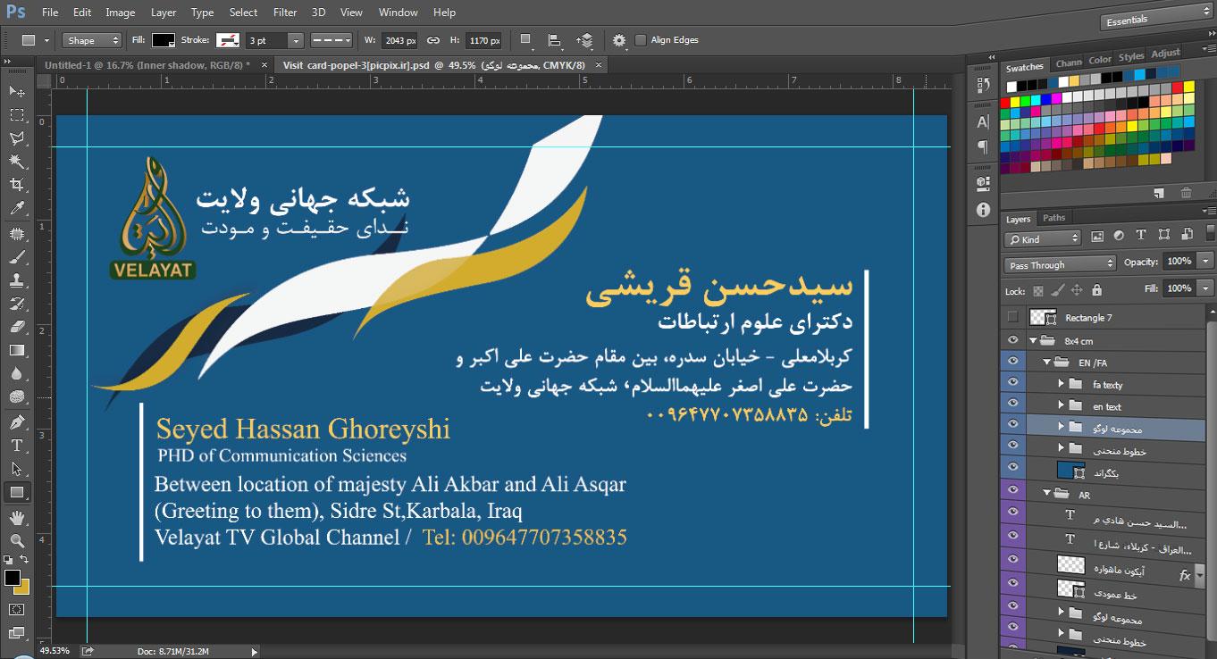 نمایی از لایههای کارت ویزیت شخصی (به سه زبان) 3