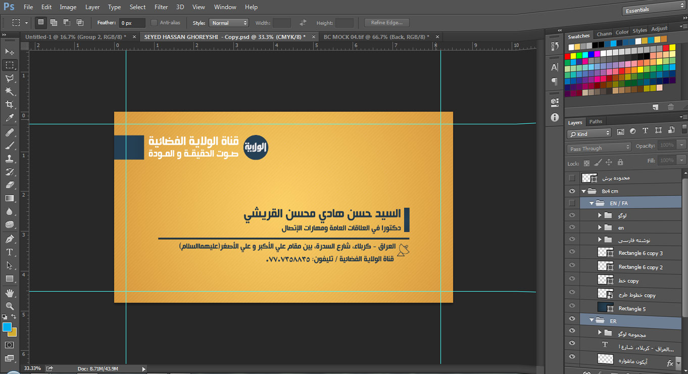 نمای از لایههای کار ویزیت شخصی (به سه زبان)