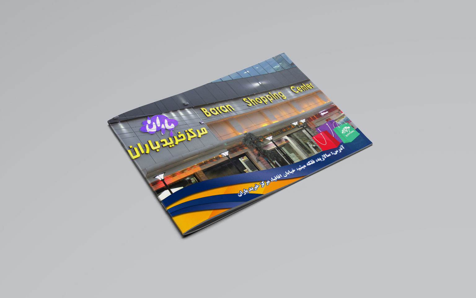 جلد تبلیغاتی کسب و کار (پاساژ)