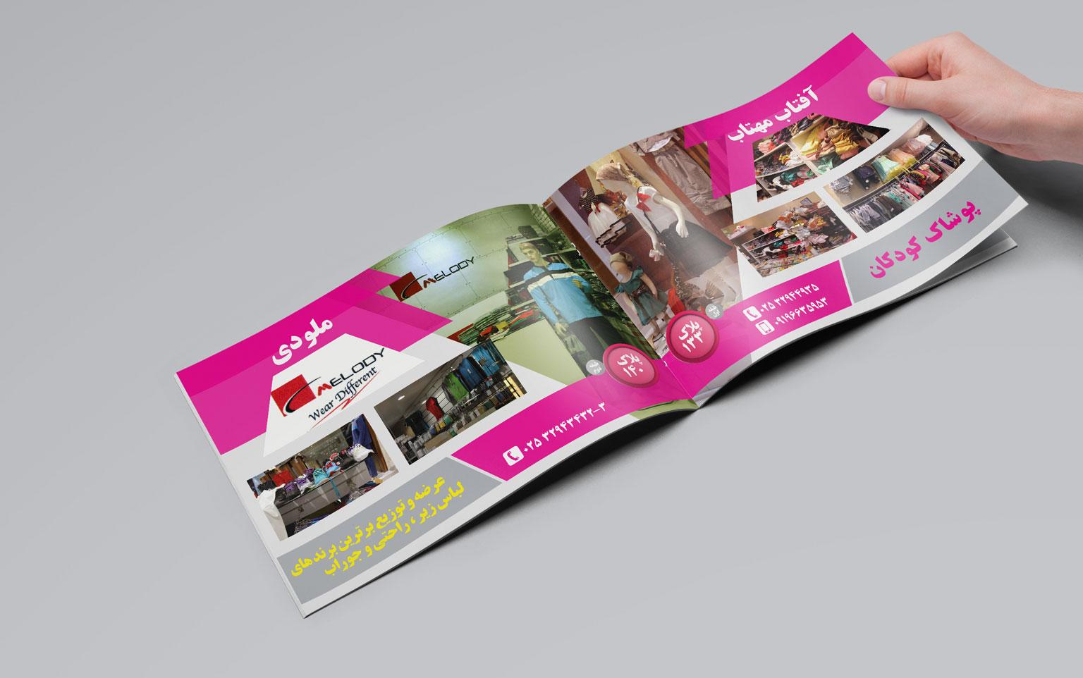 طرح شماره 2 تبلیغاتی کسب و کار (پاساژ)