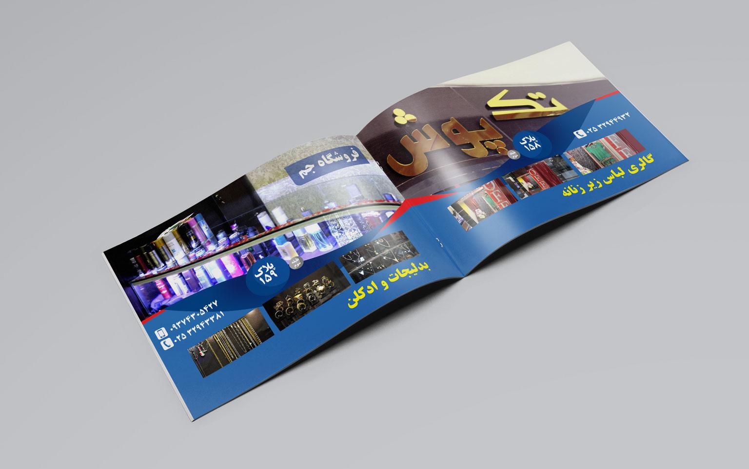 طرح شماره 4 تبلیغاتی کسب و کار (پاساژ)