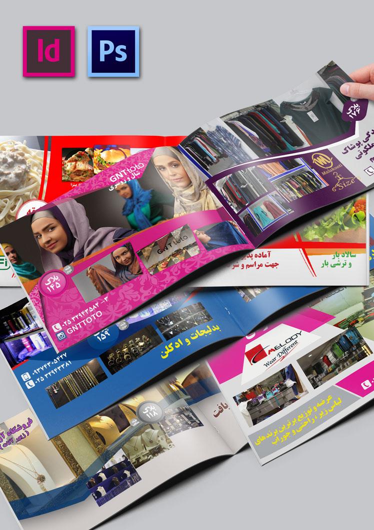 پیش نمایش کاتالوگ تبلیغاتی کسب و کار (پاساژ)