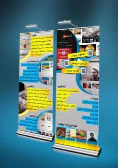 فایل لایه باز بنر استند اطلاع رسانی موسسه یا شرکت (طرح آبی و زرد)+لینک دانلود