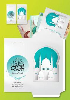 طرح لایهباز پاکت پول مذهبی و کارت دعوت افطاری عید رمضان (طرح ۲) + لینک دانلود