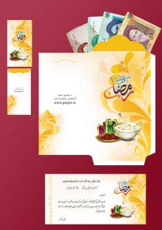 طرح لایهباز پاکت پول مذهبی و کارت دعوت افطاری عید رمضان (طرح ۳) + لینک دانلود