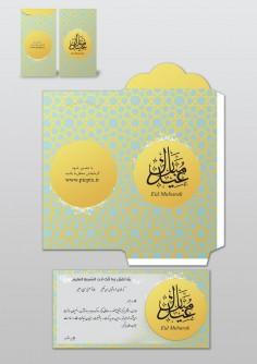 طرح لایهباز پاکت پول مذهبی و کارت دعوت افطاری عید رمضان (طرح ۱) + لینک دانلود