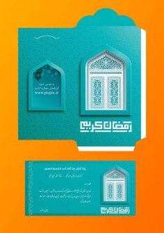 طرح لایهباز پاکت پول مذهبی و کارت دعوت افطاری عید رمضان (طرح ۴) + لینک دانلود