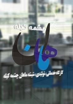 لوگو ، سربرگ و مهر شرکت خدماتی تولیدی، ماهان چشمه کیله
