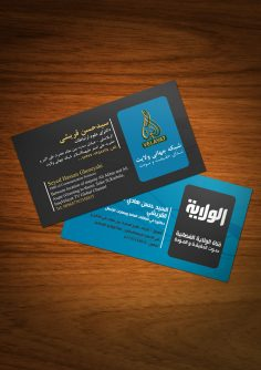 طرح لایه باز کارت ویزیت شخصی (به سه زبان)، آبی و مشکی +لینک دانلود