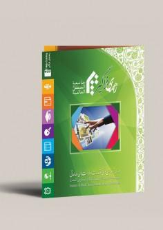 دفترچه لایه باز(فرمتpsd) راهنمای فراگیر جامعة المصطفی + لینک دانلود