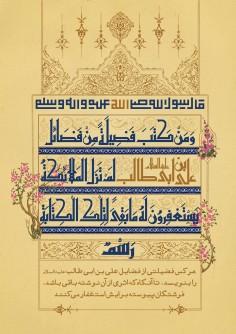 پوستر لایه باز (psd) روز میلاد امام علی علیه السلام، روز پدر + لینک دانلود