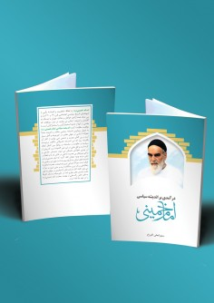 طرح جلد کتاب درآمدی بر اندیشه سیاسی امام خمینی
