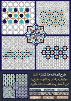 طرح کاملا لایه باز اشکال اسلامی و مذهبی در چهار فرم+ لینک دانلود
