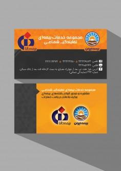 طرح لایه باز کارت ویزیت بیمه ایران و بیمه دانا+لینک دانلود