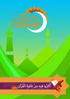 فایل لایه باز پوستر ویژه ماه مبارک رمضان+ لینک دانلود
