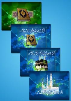 طرح لایه باز روحانیت در اسلام ویژه ماره رمضان + لینک دانلود