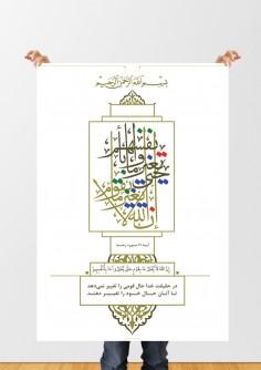 پوستر لایه باز(فرمتpsd) آیه ۱۱ سوره مبارک رعد + لینک دانلود