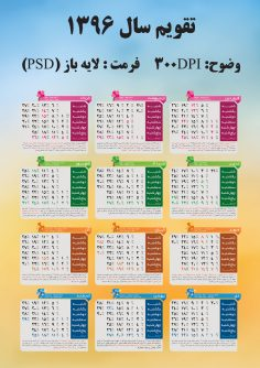 تقویم کاملا لایه باز سال ۱۳۹۶ (طرح ۱)+ لینک دانلود