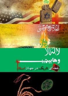 ۴ پوستر لایه باز(فرمتpsd) با موضوع خطر وهابیت، از بین برنده وحدت مسلمین + لینک دانلود